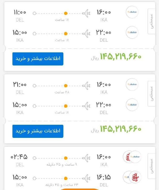 14000205000703 Test NewPhotoFree - پرواز کانکشنی به هند برگشت ندارد/ مهر هند در گذرنامه باعث ممنوعیت ورود به ایران میشود