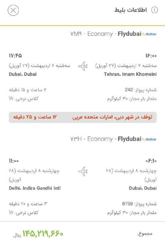 14000205000705 Test NewPhotoFree - پرواز کانکشنی به هند برگشت ندارد/ مهر هند در گذرنامه باعث ممنوعیت ورود به ایران میشود