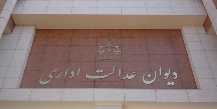 الزام پرداخت معوقات مستمری از تاریخ بازنشستگی با رأی دیوان عدالت اداری