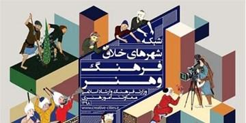 موفقیت 7 شهر آذربایجانشرقی به عنوان شهر خلاق فرهنگ و هنر