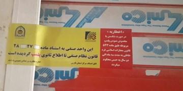 شش رستوران متخلف در فیروزآباد پلمب شد