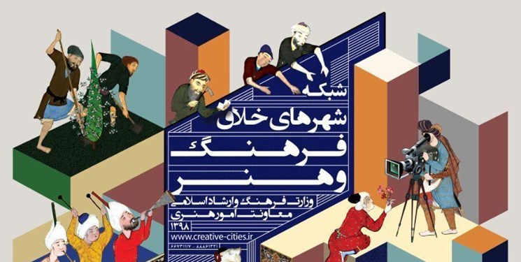 سه شهر استان کرمانشاه در لیست شهرهای خلاق ایران قرار گرفت