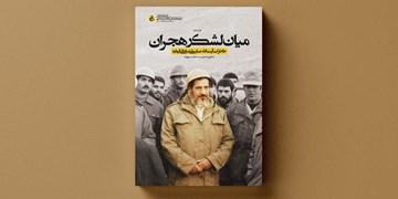«میان لشکر هجران» به چاپ دوم رسید