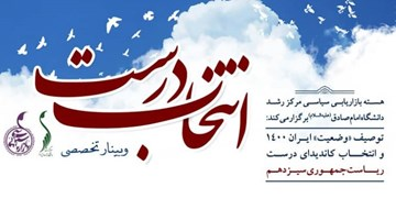 برگزاری وبینار مرکز رشد دانشگاه امام صادق (ع) با موضوع « انتخاب درست»