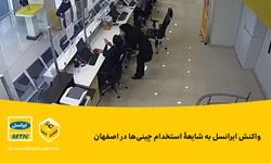 واکنش ایرانسل به شایعه استخدام چینیها در اصفهان