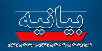 درخواست سه تشکل فرهنگیان برای تغییر اعضای تیم مذاکرات و محاکمه نفوذیها