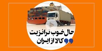 حال خوب ترانزیت کالا از ایران