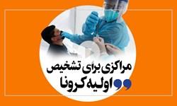 مراکزی برای تشخیص اولیه کرونا