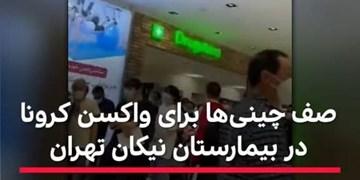 ماجرای صف تزریق واکسن کرونا به اتباع چینی در تهران