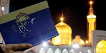 اعلام ویژهبرنامههای حرم مطهر رضوی در شبهای قدر