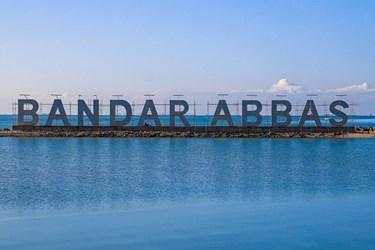 نماد   بندرعباس  در   ساحل  خلیج فارس