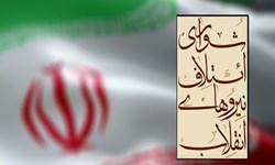 شورای ائتلاف استان ایلام در تلاش برای ارائه لیست واحد