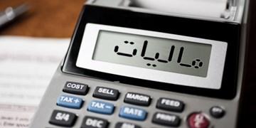 فرصت بخشودگی جرایم مالیاتی اعلام شد