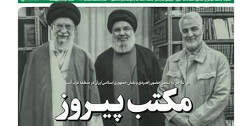 خط حزبالله ۲۸۶   منطق راهبردی جمهوری اسلامی در غرب آسیا