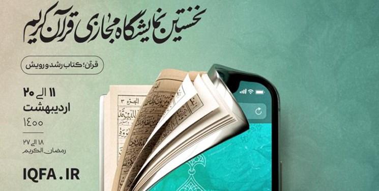 نمایشگاه مجازی قرآن کریم فردا افتتاح میشود+پوستر و تیزر