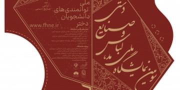 تمدید مهلت ارسال آثار به نمایشگاه ملی مد و صنایعدستی دانشجویان دختر