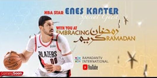 ماه رمضان در NBA/ ستاره پورتلند از روزه داری میگوید+عکس