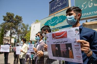 تجمع دانشجویان شیرازی     مقابل نمایندگی وزارت امور خارجه