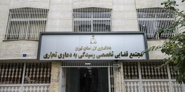 آراء برگزیده مجتمع قضایی تخصصی دعاوی تجاری دادگستری تهران منتشر شد