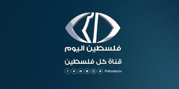 بحران مالی در شبکه «فلسطین الیوم»/ تولید برنامهها  تا ۸۰ درصد کاهش یافت