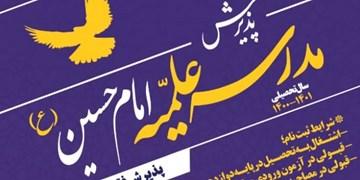 حوزه علمیه امام حسین(ع) تهران از میان جوانان  برای سال تحصیلی جدید طلبه جذب می نماید