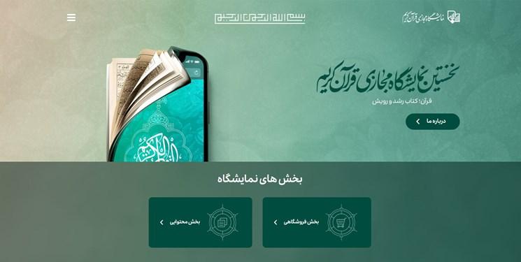 نمایشگاه مجازی قرآن تا ۲۹ رمضان تمدید شد