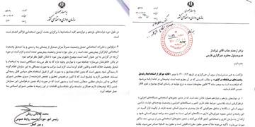 جوابیه سازمان اداری و استخدامی کشور به مطلب منتشر شده در خبرگزاری فارس