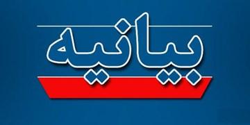 بیانیه نهادهای انقلابی استان البرز در پی انتشار صوت مصاحبه وزیر امور خارجه