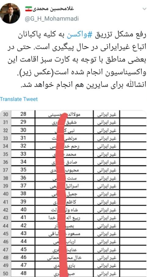 واکسیناسیون پاکبانان غیر ایرانی