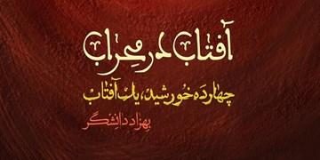 «آفتاب در محراب» روایتی از زندگی حضرت علی(ع) به شب قدر رسید