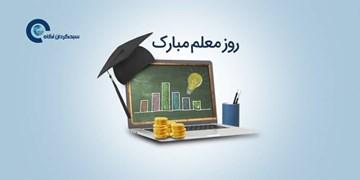 مشاوره رایگان سرمایه گذاری به مناسبت گرامیداشت هفته معلم