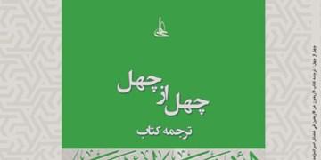 ترجمه یک اثر جدید درباره فضائل امام علی علیهالسلام