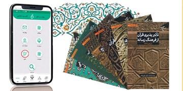 ارائه پاسخ سؤالات و شبهات در نمایشگاه مجازی قرآن/ عرضه کتب مرجع با ۵۰ درصد تخفیف