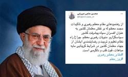 قدردانی حاجیمیرزایی از مقام معظم رهبری/ رضایتمندی رهبری از جهاد معلمان مایه مباهات و دلگرمی است