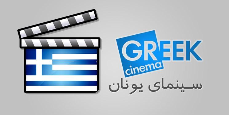 کرونا رمق فیلمهای یونانی را گرفت/ کاهش شدید تولیدات سینمایی یونان