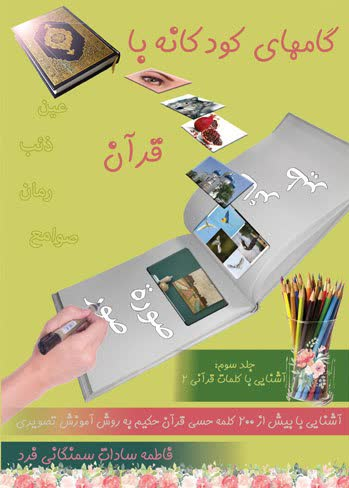 بسته آموزشی «گامهای کودکانه با قرآن» منتشر شد 2