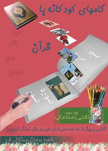 بسته آموزشی «گامهای کودکانه با قرآن» منتشر شد 4