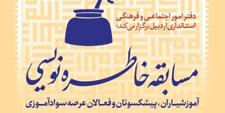 مسابقه خاطرهنویسی فعالان عرصه سوادآموزی برگزار میشود