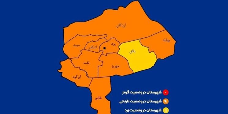 تغییر وضعیت کرونایی استان یزد از قرمز به زرد و نارنجی