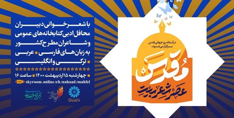 برپایی عصر شعر «بیت مقدس» با حضور شاعران عرب، ترک و انگلیسیزبان