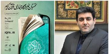 افتتاح نخستین نمایشگاه مجازی قرآن کریم/ دعوت از فعالان قرآنی مازندران برای شرکت در نمایشگاه