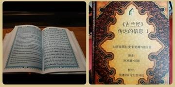 توجه سیاحان به «شب قدر»/ نسخهای ۴۰۰ ساله از ترجمه قرآن در کتابخانه ملی