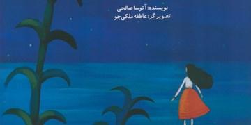 «هتل سیوسه ستاره» آتوسا صالحی منتشر شد