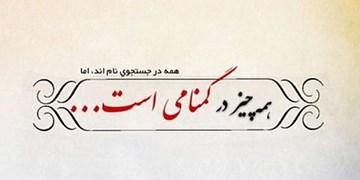 اقدامات گروه جهادی گمنام در نوشهر