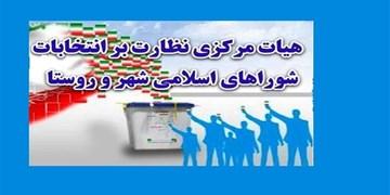 هیأت مرکزی نظارت بر انتخابات شوراها: دولت با ارائه آمار غلط از ردصلاحیتها، باعث تنش سیاسی نشوند