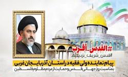روز قدس نماد ظلم ستیزی و وحدت امت اسلامی است