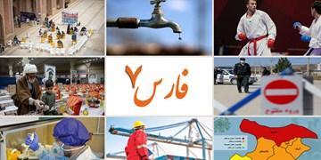 فارس ۷ | از عبور قزوین از پیک چهارم کرونا تا معرفی کاندیداهای شورای ائتلاف قزوین