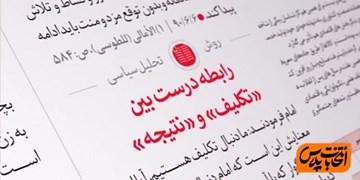 دوگانه تکلیف و نتیجه در بیانات رهبرانقلاب/ مقایسه تطبیقی وقایع انتخاباتی گذشته با معیارهای تشخیص اصلح