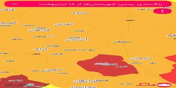 11 شهر استان مرکزی نارنجی شد