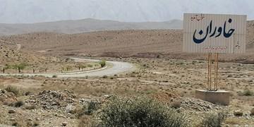 ساماندهی ورودی خاوران با رویکرد گردشگری